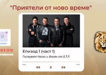 """""""Приятели от ново време"""": Б.Т.Р (част 1)"""