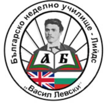 "Училище ""В. Левски"" - Лийдс"