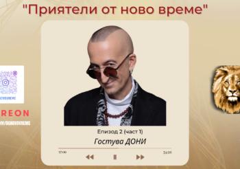 """""""Приятели от ново време"""":  ДОНИ (част 1)"""