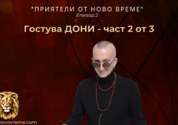 """""""Приятели от ново време"""":  ДОНИ (част 2)"""