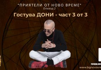 """""""Приятели от ново време"""":  ДОНИ (част 3)"""